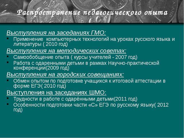 Распространение педагогического опыта Выступления на заседаниях ГМО: Применен...