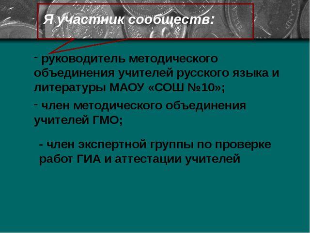 Я участник сообществ: руководитель методического объединения учителей русског...