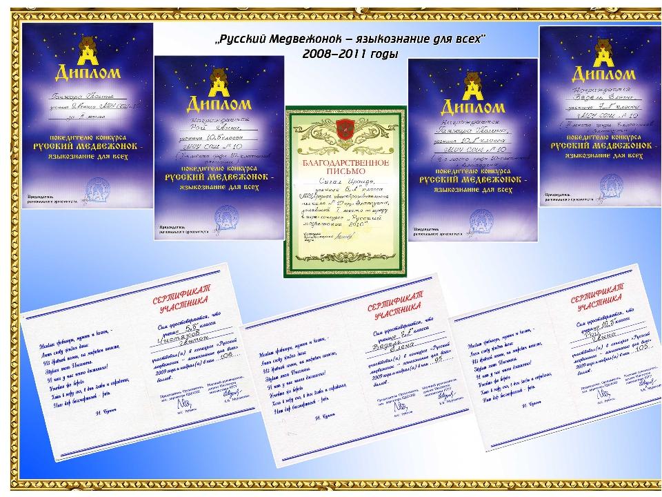 2. Награды и поощрения