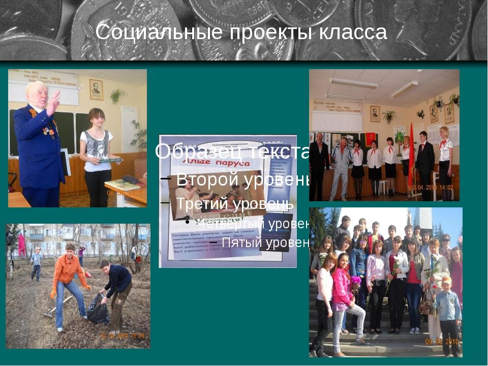 Социальные проекты класса