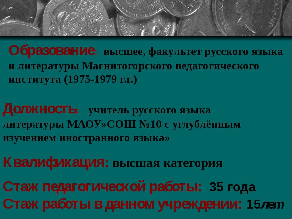 Образование: высшее, факультет русского языка и литературы Магнитогорского п...