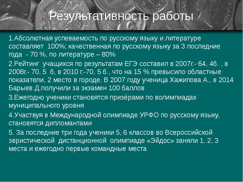 Результативность работы 1.Абсолютная успеваемость по русскому языку и литерат...