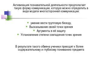 Активизация познавательной деятельности предполагает такую форму коммуникации