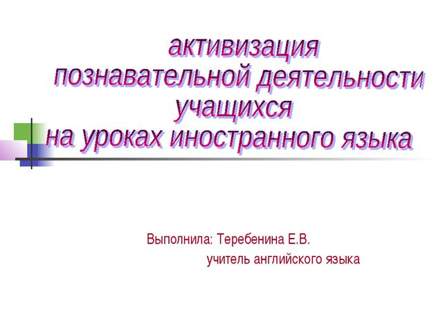 Выполнила: Теребенина Е.В. учитель английского языка
