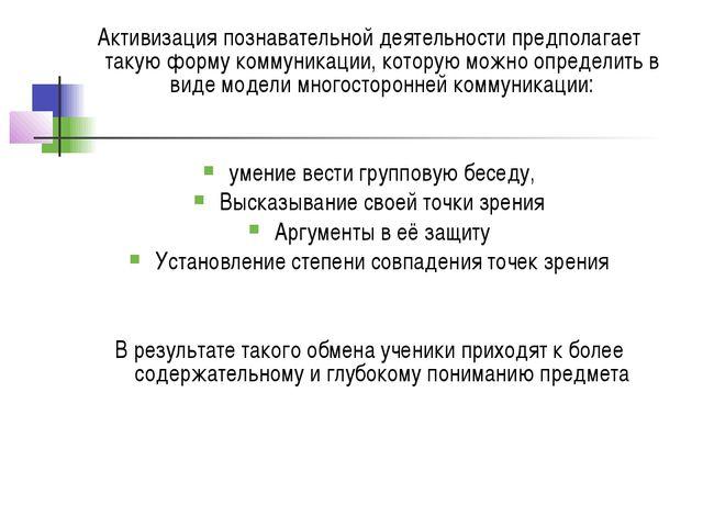 Активизация познавательной деятельности предполагает такую форму коммуникации...