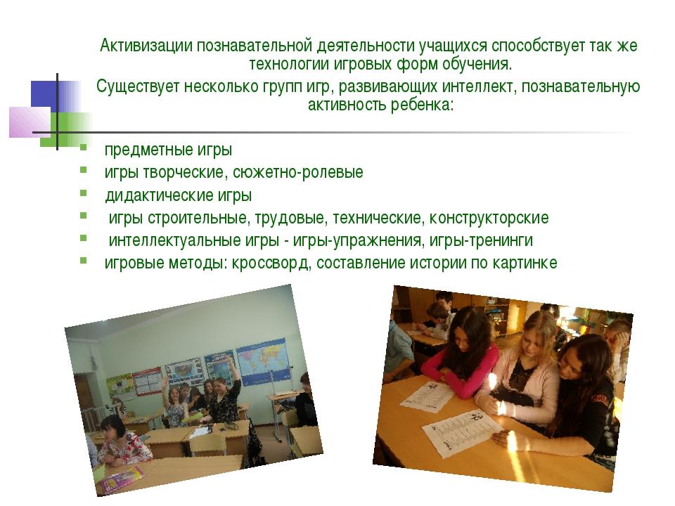 Активизации познавательной деятельности учащихся способствует так же технолог...