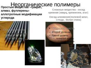 Неорганические полимеры Простые вещества –графит, алмаз, фуллерены-аллотропны