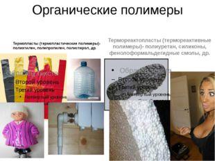 Органические полимеры Термопласты (термопластические полимеры)-полиэтилен, по