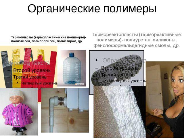 Органические полимеры Термопласты (термопластические полимеры)-полиэтилен, по...