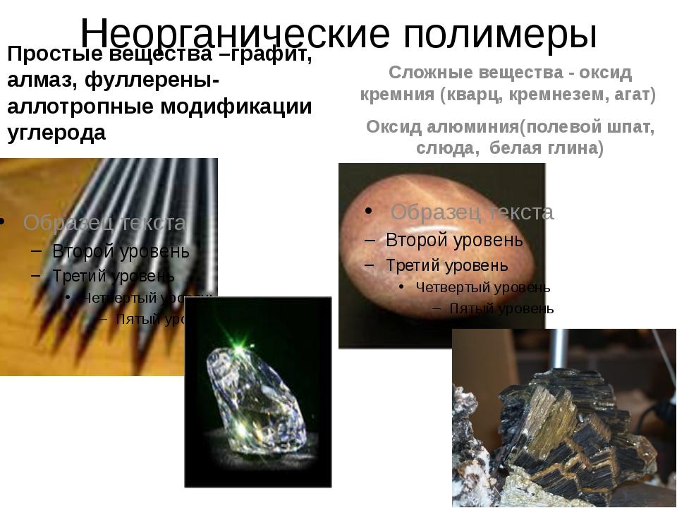 Неорганические полимеры Простые вещества –графит, алмаз, фуллерены-аллотропны...