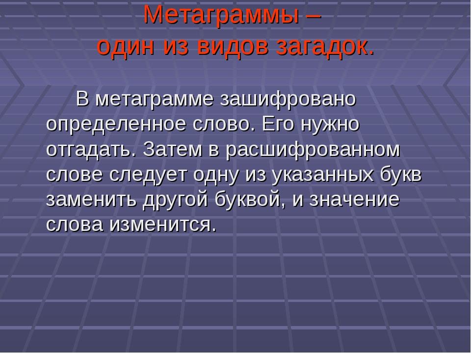 Метаграммы – один из видов загадок. В метаграмме зашифровано определенное с...