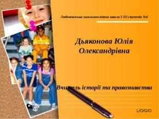 Люботинська загальноосвітня школа I-III ступенів №6 Дьяконова Юлія Олександрі