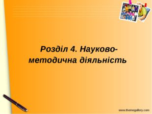 Розділ 4. Науково-методична діяльність www.themegallery.com