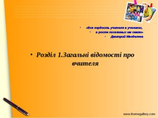 «Вся гордость учителя в учениках, в росте посеянных им семян» Дмитрий Менделе
