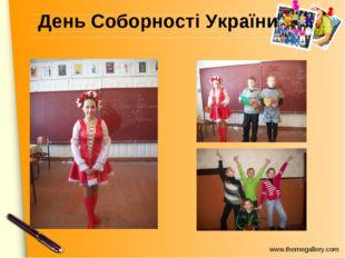 День Соборності України www.themegallery.com
