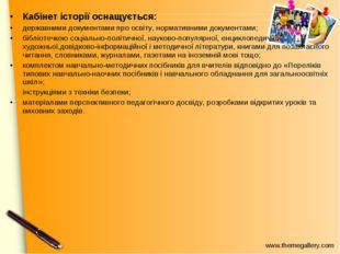 Кабінет історії оснащується: державними документами про освіту, нормативними