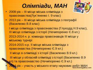 Олімпіади, МАН 2009 рік – ІІІ місце міська олімпіада з правознавства(Лук`янен