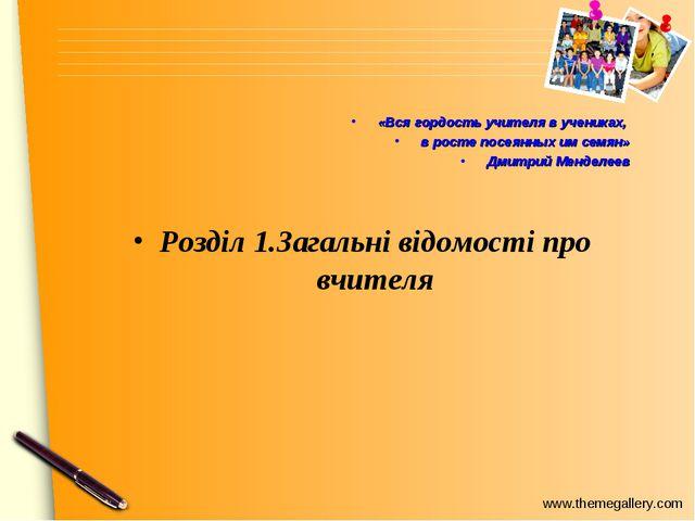 «Вся гордость учителя в учениках, в росте посеянных им семян» Дмитрий Менделе...