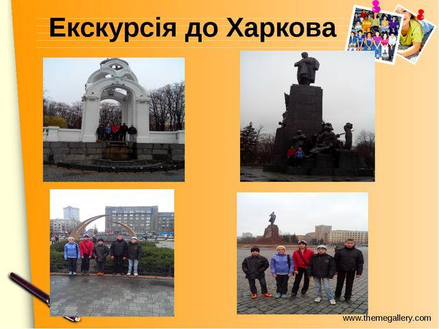 Екскурсія до Харкова www.themegallery.com