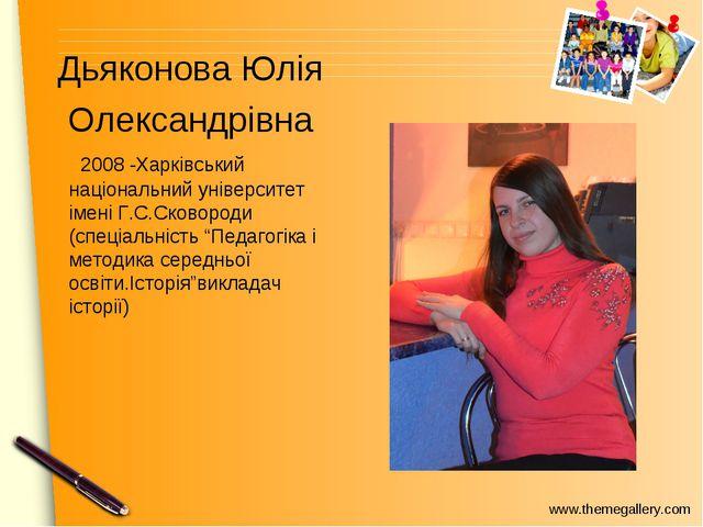 Дьяконова Юлія Олександрівна 2008 -Харківський національний університет імені...