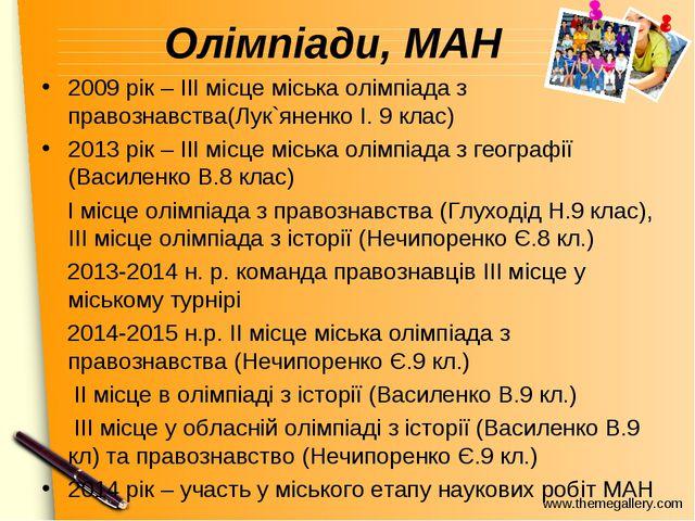 Олімпіади, МАН 2009 рік – ІІІ місце міська олімпіада з правознавства(Лук`янен...