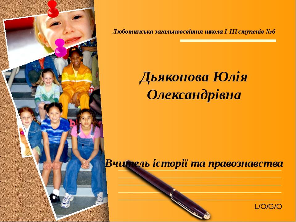 Люботинська загальноосвітня школа I-III ступенів №6 Дьяконова Юлія Олександрі...