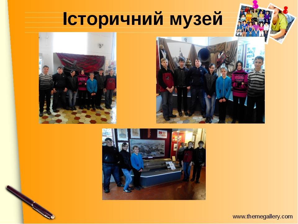 Історичний музей www.themegallery.com