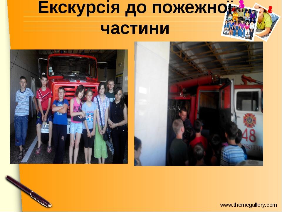 Екскурсія до пожежної частини www.themegallery.com