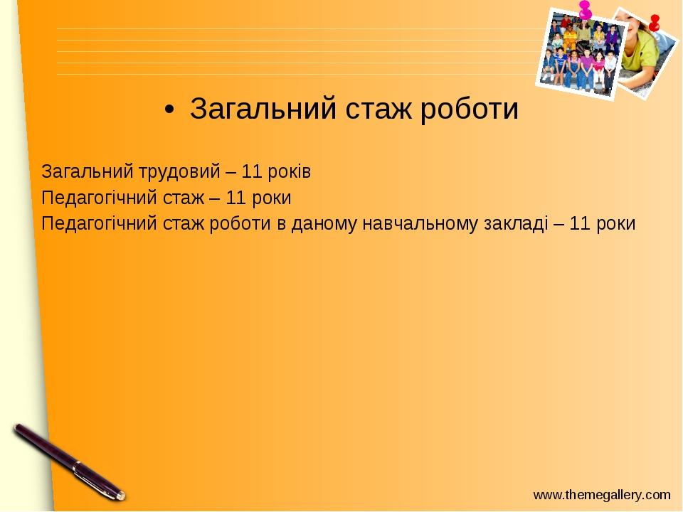Загальний стаж роботи Загальний трудовий – 11 років Педагогічний стаж – 11 р...