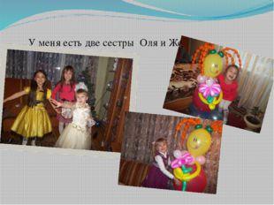 У меня есть две сестры Оля и Женя