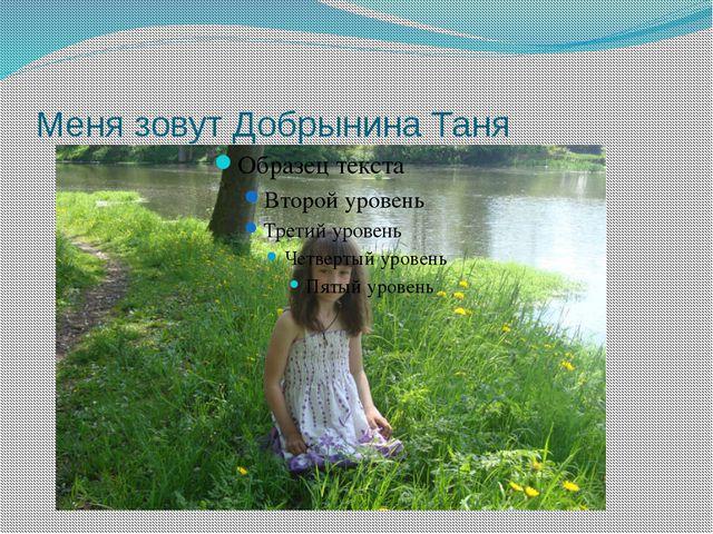 Меня зовут Добрынина Таня