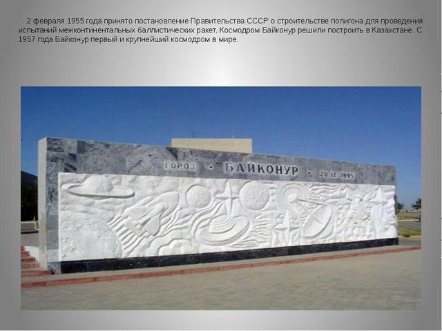 2 февраля 1955 года принято постановление Правительства СССР о строительстве...
