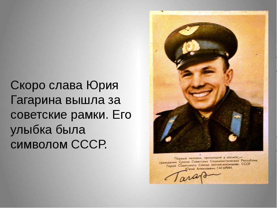 Скоро слава Юрия Гагарина вышла за советские рамки. Его улыбка была символом...