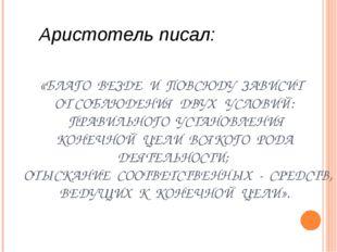 «БЛАГО ВЕЗДЕ И ПОВСЮДУ ЗАВИСИТ ОТ СОБЛЮДЕНИЯ ДВУХ УСЛОВИЙ: ПРАВИЛЬНОГО УСТАНО