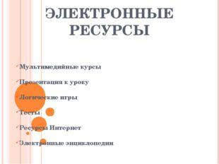 ЭЛЕКТРОННЫЕ РЕСУРСЫ Мультимедийные курсы Презентация к уроку Логические игры