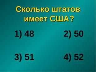 Сколько штатов имеет США? 48 2) 50 3) 51 4) 52