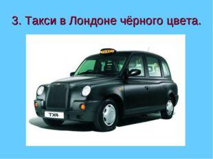 3. Такси в Лондоне чёрного цвета.