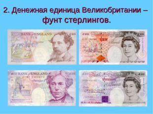 2. Денежная единица Великобритании – фунт стерлингов.