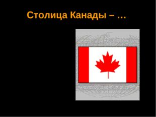 Столица Канады – … Оттава Сидней Торонто