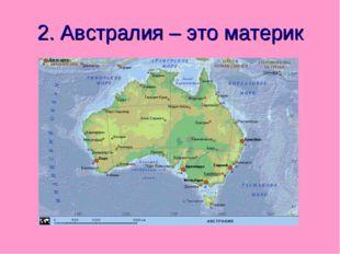 2. Австралия – это материк
