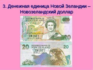 3. Денежная единица Новой Зеландии – Новозеландский доллар