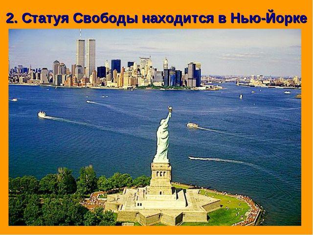 2. Статуя Свободы находится в Нью-Йорке