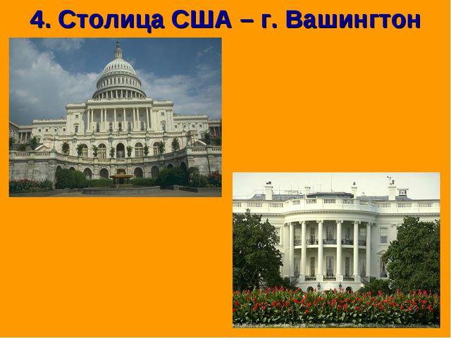 4. Столица США – г. Вашингтон