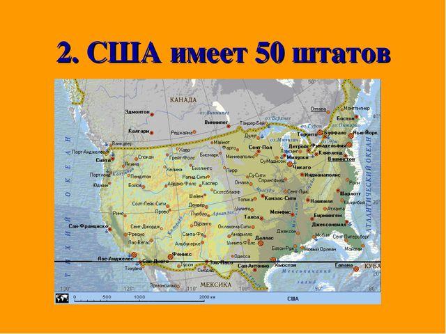 2. США имеет 50 штатов