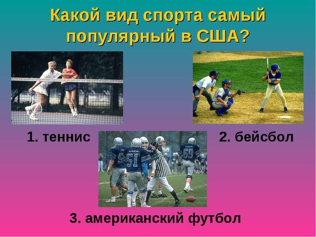 Какой вид спорта самый популярный в США? 1. теннис 2. бейсбол 3. американский...