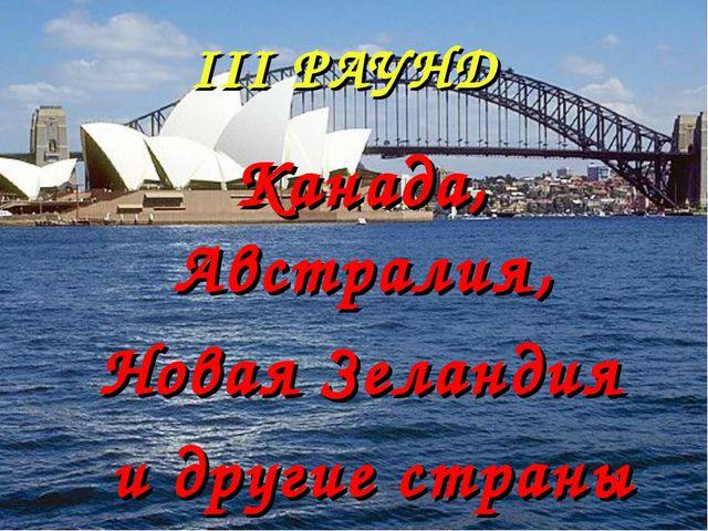 III РАУНД Канада, Австралия, Новая Зеландия и другие страны