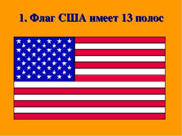 1. Флаг США имеет 13 полос