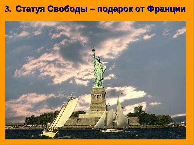 3. Статуя Свободы – подарок от Франции