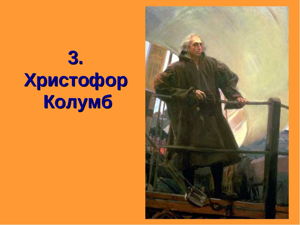 3. Христофор Колумб