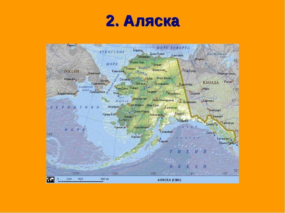 2. Аляска